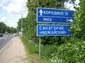 Карта проезда Можайской Ривьеры: http://www.moriv.ru/map/